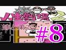 姉弟で【初見プレイ】あけおめ!ファミコン版「爆笑!人生劇場2」#8
