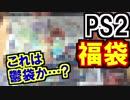 【2018年】PS2ソフト福袋再び!今回は鬱袋か?