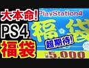 【2018年】大本命PS4ソフト福袋!大作ソフトに期待!