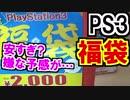 【2018年】安すぎ?PS3ソフト福袋を嫌な予感とともに開封
