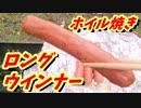 ロングウインナー(丸大食品)ホイル焼き!【BBQ修造】34