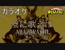 【ニコカラ】空に歌えば amazarashi 僕のヒーローアカデミア OP曲歌詞付き