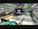 N-ZAPでガチマッチ S+【Splatoon2】Part3