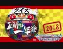 第68位:クイズ☆正解は一年後inシンデレラガールズ2018 問題編 thumbnail