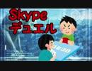 【ゆっくり解説】Skypeデュエルの解説動画【遊戯王】