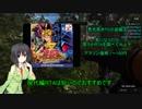 [罰ゲーム]セイカさんとGrass_Simulator パート2