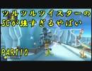 【マリオカート8DX】元日本代表が強さを求めて PART10