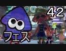 【スプラトゥーン2】イカちゃんの可愛さは超マンメンミ!42【ゆっくり】