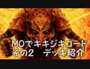 【MTG】MOでキキコード その2【モダン】