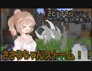 【Minecraft】さとうささらが行く異世界転生 Part4