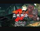 【2周目】ダークソウル2実況/盗賊物語2【初見DLC】#029