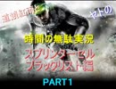 【道鎖紅雨】時間の無駄実況プレイSplinter Cell:blacklist編Part1【ヤト】