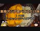 第92位:【ゆっくり】東南アジア食べてるだけ旅 15食目 プーケットでテイクアウト thumbnail