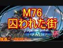 【地球防衛軍5】毎日隊員ご~のEDFご~ M76【実況】
