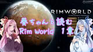 葵ちゃんと読むRim World 1章