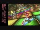 【VOICEROID2】茜ちゃんが走る#89【マリオカート8DX】新春ボイロマリカ杯