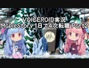 【VOICEROID実況】メイプルストーリー 1日で4次転職 part2
