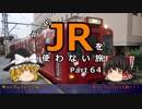 【ゆっくり】 JRを使わない旅 / part 64