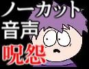 【会員限定】ナポリの男たちの挑戦~呪怨編~ ノーカット音声その1 thumbnail