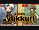 【HD】.yukkuri//G.U. 君想フ声~ゆっくり実況~ vol.55