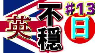 【HoI4】イギリスで三枚舌外交をやってみたpart13【マルチ実況】