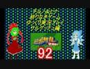 終わりなきサルゲッチュに挑戦パート92【ゆっくり実況プレイ】