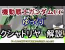 【ガンダムUC】クシャトリヤ 解説【ゆっくり解説】part5 thumbnail