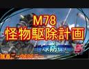 【地球防衛軍5】毎日隊員ご~のEDFご~ M78【実況】