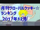 月刊グローバルクッキー☆ランキング2017年12月号