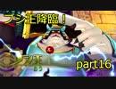 【実況】お宝探しそして新たな戦い【妖怪ウォッチバスターズ2】 part16