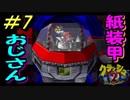 【実況】【初代】クラッシュ2をサクサクプレイpart7