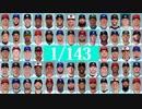 第85位:【MLB】2017年版メジャーファンが選ぶ1/143【パワーヒッター部門】 thumbnail