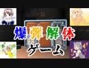 【卍磁石】 仲良し4人組で爆弾解体ゲーム Part1