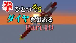 【Minecraft】拳ひとつでダイヤを集める Part49【ゆっくり実況】