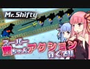 【Mr.Shifty】スーパー茜ちゃんアクション、行くで!! ③【VOICEROID実況】