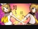 【鏡音リンレン】オールトの雲【オリジナル】