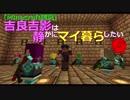 【Minecraft実況】吉良吉影は静かにマイ暮らしたい 第72話