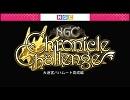 NGC『ファイナルファンタジーXIV オンライン』生放送<シーズンⅢ> 第6回 1/3