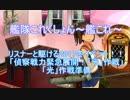 【艦これ】リスナーと駆ける2017冬イベ! E-1編
