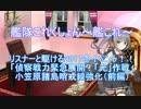 【艦これ】リスナーと駆ける2017冬イベ! E-2前編