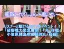 【艦これ】リスナーと駆ける2017冬イベ! E-2後編