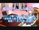 【艦これ】リスナーと駆ける2017冬イベ! E-3前編