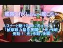 【艦これ】リスナーと駆ける2017冬イベ! E-3後編