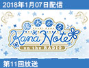 第27位:【第11回】 優木かな KANANOTE on the radio thumbnail