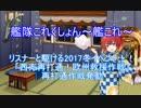 【艦これ】リスナーと駆ける2017夏イベ! E-1編