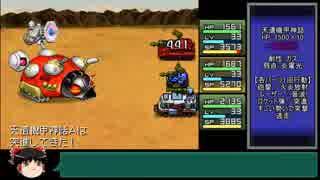 【ゆっくり実況】メタルマックス2R 初周から難易度ゴッド Part8