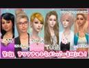 アリアナちゃんseason5『MOD導入編』part2【The Sims4】