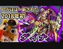 【モンスト実況】ほぼ手持ち一新で2018年初ダイナ!【ウリミ...