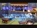 【艦これ】リスナーと駆ける2017夏イベ! E-2編