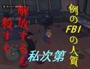ゲーム実況1‐15 人質の命…解放するも殺すも私次第 SAINTS ROW THE 3